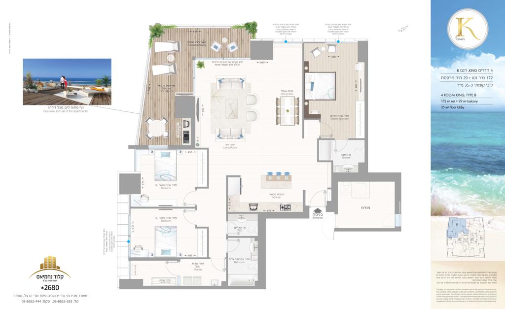 דירת קינג 4 חד' - דגם B