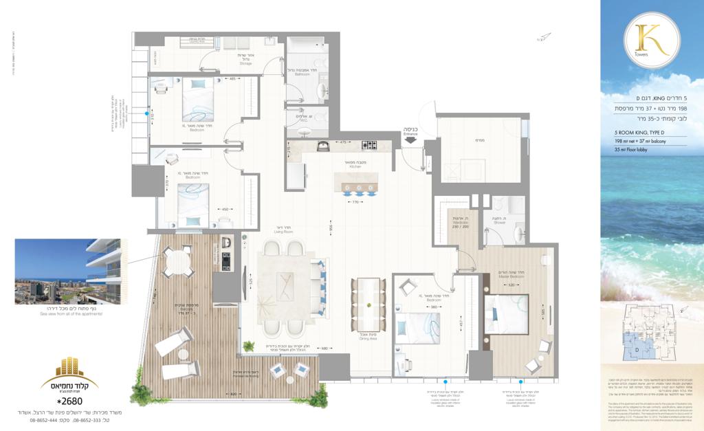 דירת 5 חד' - דגם D